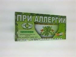 №15 При аллергии - фото 3842