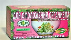 №17 Для омоложения организма и регенерации тканей - фото 3844