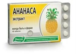 Ананаса экстракт 40 таблеток по 0.22гр - фото 3929