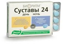 Биоритм суставы 24день/ночь 32 таблетки по 0.53гр - фото 3936