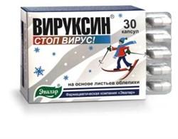 Вируксин 30 капсул по 0.28гр - фото 3941