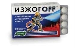 Изжогоff 20 таблеток по 0.55гр - фото 3959