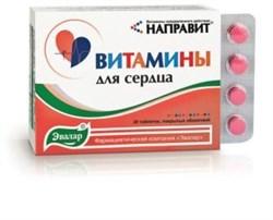 Направит витамины для сердца 20 таблеток по 0.25гр - фото 3985