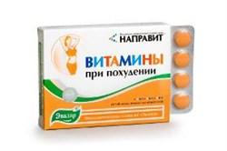 Направит витамины при похудении 20 таблеток по 0.5гр - фото 3988