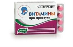 Направит витамины при простуде таблетки - фото 3989