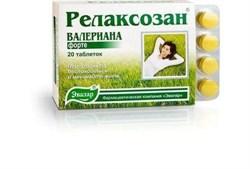 Релаксозан 20 таблеток по 0.55гр - фото 4008