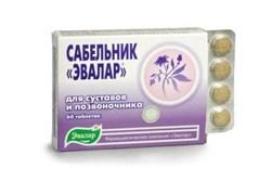 Сабельник 60 таблеток по 0.5гр - фото 4022