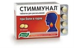 Стиммунал таблетки для рассасывания 20 таблеток по 0.54гр - фото 4030