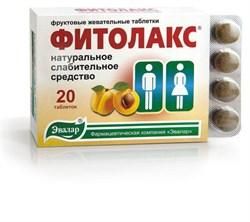 Фитолакс 20 таблеток по 0.5гр - фото 4066