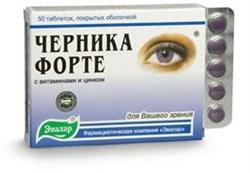 Черника форте с витаминами и цинком 50 таблеток по 0.25гр - фото 4083
