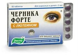 Черника форте 150 таблеток по 0.25гр - фото 4084
