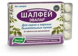 Шалфей эвалар 20 таблеток по 0.55гр - фото 4085