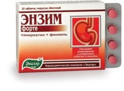 Энзим форте 20 таблеток по 0.23гр - фото 4090