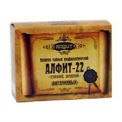 №22 витаминный - фото 4333
