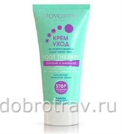 Novosvit крем-уход смягчение и заживление 150 мл - фото 4390