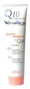 Маска-энергия с Q10 для лица - фото 4542