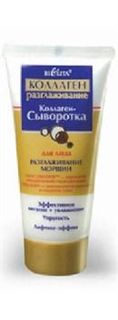 Коллаген-сыворотка для лица «Разглаживание морщин» - фото 4558