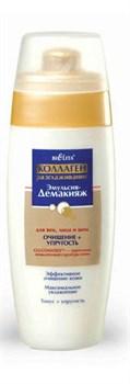 Эмульсия-демакияж для век, лица и шеи Очищение + Упругость кожи - фото 4559