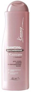 Шампунь-восстановление с кашемиром и биотином. - фото 4566