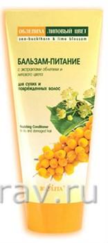Бальзам-питание с экстрактами облепихи и липового цвета для сухих и поврежденных волос - фото 4627