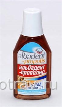 Альбадент для чувствительных десен - фото 4648