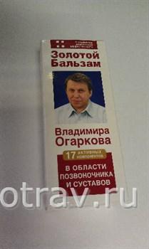Золотой бальзам Владимира Огаркова 100мл. - фото 4654