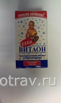 Витаон бальзам для ухода за кожей ребенка 30мл. - фото 4809