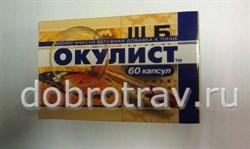 Окулист БАД к пище 60кап - фото 4881