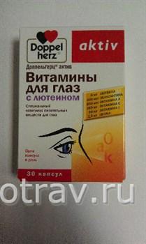 Доппельгерц Витамины для глаз с лютеином 30кап - фото 4883