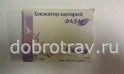 Блокатор калорий БАД к пище 20таб - фото 4904