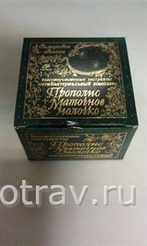 Самородок России прополис и маточное молочко 60кап - фото 4917