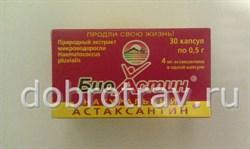 Биоастин натуральный астаксантин 30кап. - фото 4959