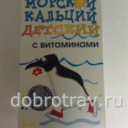 Морской кальций детский с витамином С 100таб - фото 4967