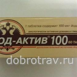 Йод актив 100 60таб - фото 4973