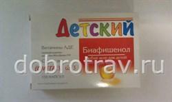 Биафишинол рыбий жир для детей 100кап. - фото 4982