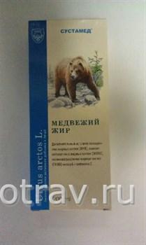 Медвежий жир 200мл. - фото 4997