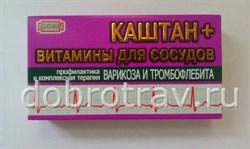 Каштан+ витамины для сосудов 30кап. - фото 5007