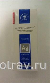 Антисильверин с серебром 150мл. - фото 5034