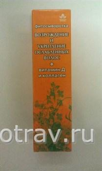 Фитосыворотка с витамином Д и коллагеном 100мл. - фото 5037