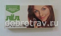 Лед Косметический для сухой инормальной кожи 8 емкостей по 10мл. - фото 5051