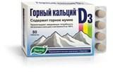 Горный кальций D3 80 таблеток по 0.84гр