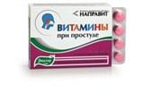 Направит витамины при простуде таблетки