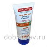 Novosvit гель для ног от пота и запаха