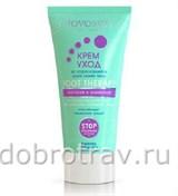 Novosvit крем-уход смягчение и заживление 150 мл