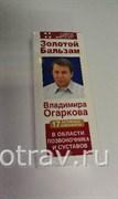 Золотой бальзам Владимира Огаркова 100мл.
