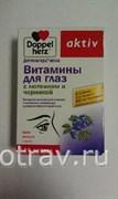 Дюппельгерц Витамины для глаз с лютеином и черникой 30кап