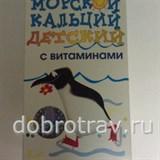 Морской кальций детский с витамином С 100таб