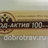Йод актив 100 60таб
