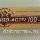 Йод актив 100 30таб